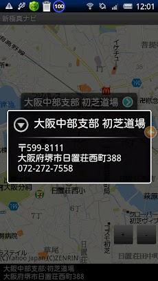 大阪中部支部の道場ナビ!のおすすめ画像2