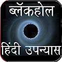 Hindi Novel - BlackHole