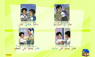 Screenshot of الصف الأول: الفصل الأول