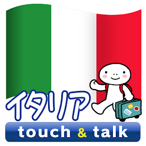 YUBISASHI Italia touch&talk