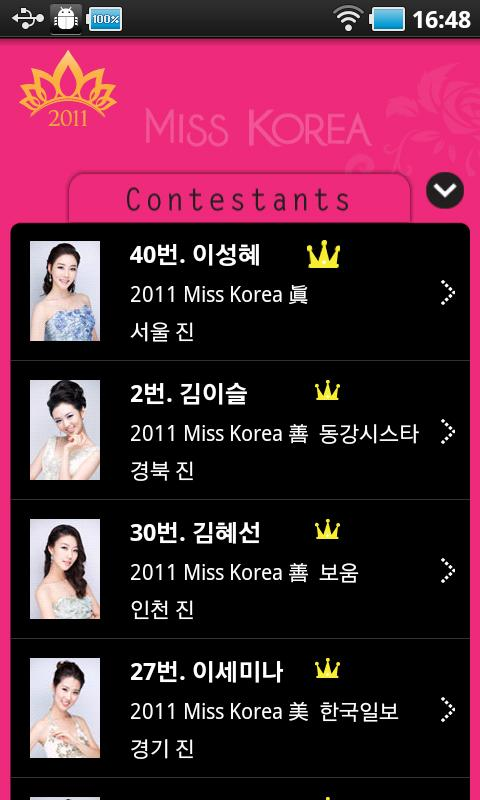 Miss Korea 2009 - screenshot