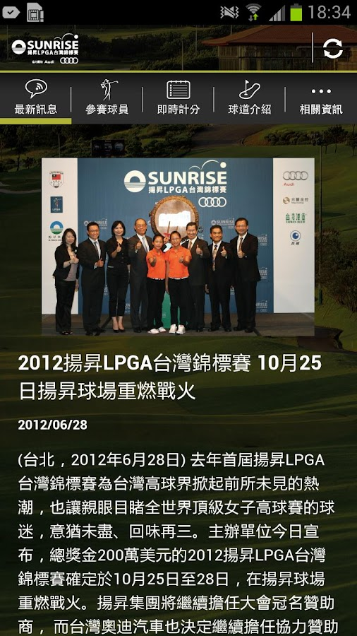 SUNRISE LPGA Taiwan - screenshot