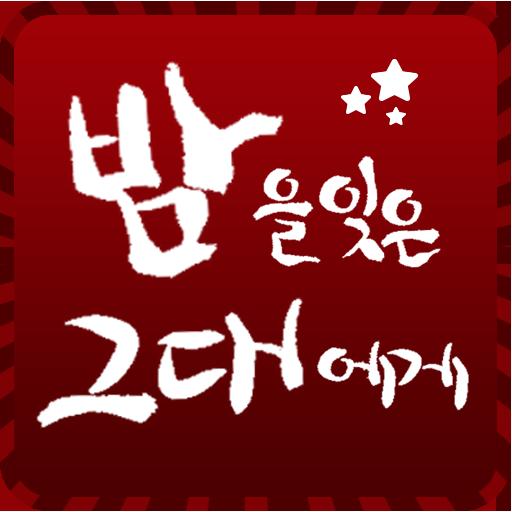 뮤지컬,밤그대,한옥마을공연,무료식사,전주한옥마을공연 LOGO-APP點子