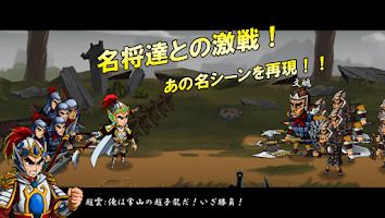 Screenshot of 進撃の三国