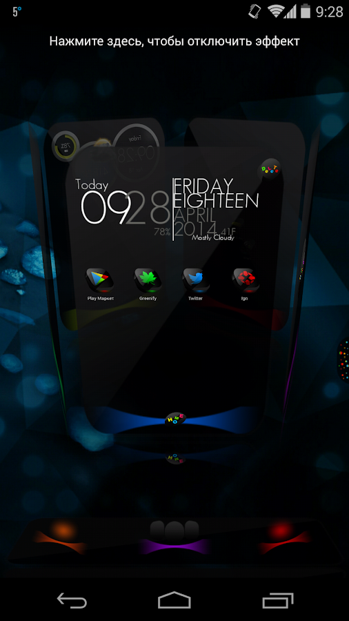 Next Launcher Theme CosMix 3D- screenshot