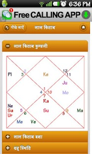 Kundli Software - Astrology - screenshot thumbnail