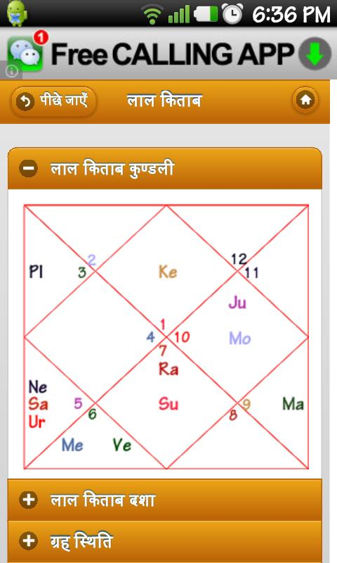 Kundli Software - Astrology - screenshot