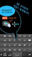 Screenshot of 삼성 모아키 한글 키보드