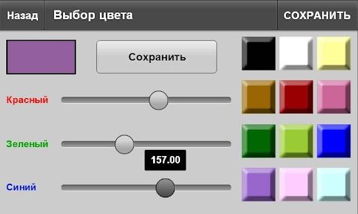 Карта Желаний PRO- screenshot thumbnail