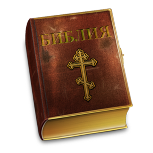 Библия LOGO-APP點子