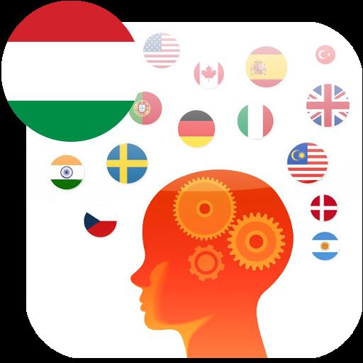玩与学 匈牙利 LOGO-APP點子