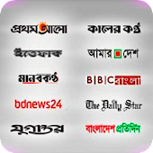 BD Newspapers All In One