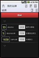 Screenshot of 公車咖