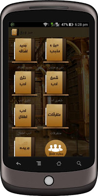 Bazme Urdu Library - screenshot