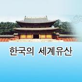 Korea's World Heritage