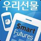 우리선물 Smart Futures