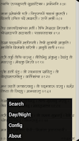 Screenshot of Dnyaneshwari in Marathi