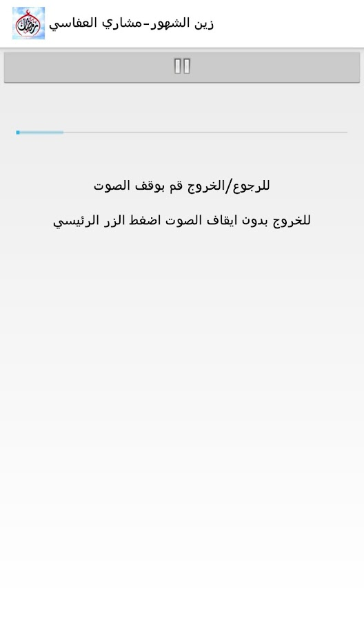 بطاقات رسائل رمضان والعيد 2014 - screenshot