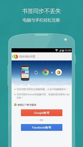 玩免費通訊APP|下載Next浏览器 app不用錢|硬是要APP