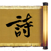 Chinese poetry live wallpaper