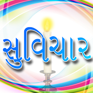 gujarati suvichar free english to gujarati dictionary free gujarati