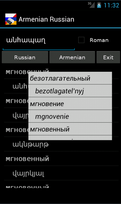 Armenian Russian Dictionary- screenshot