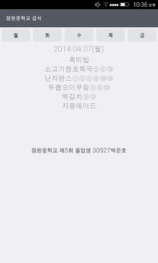 【免費生活App】잠원중학교 급식-APP點子