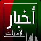 Emirates News icon