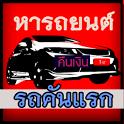 รถยนต์คันแรกToyota icon