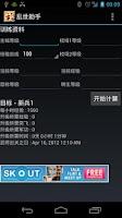 Screenshot of Sanguo Leveling Calc