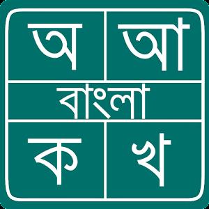 Latest Bijoy Bayanno (52) – Bangla Typing Software Download