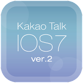 kakao talk theme_ios7_ver2