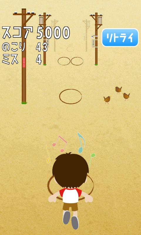 Kenkenpa- screenshot