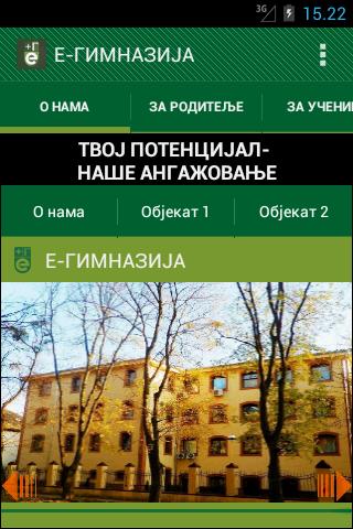 Е-ГИМНАЗИЈА