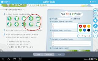 Screenshot of 진로와 직업
