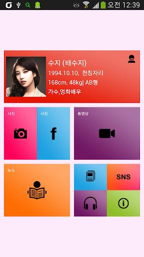 수지-미스에이 MISSA 구가의서 배수지 JYP