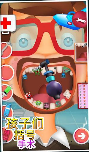 儿童医生牙套
