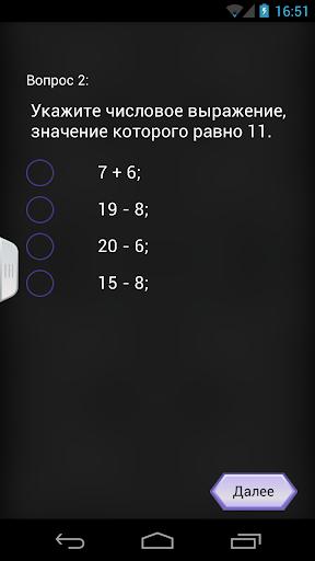 【免費教育App】Тест по математике. 1-3 класс.-APP點子
