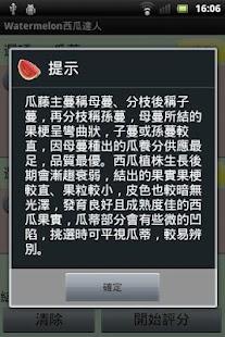 Watermelon ????- screenshot