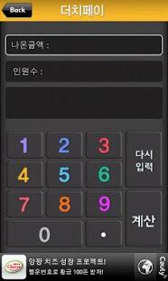 Pay close Calculator- screenshot thumbnail