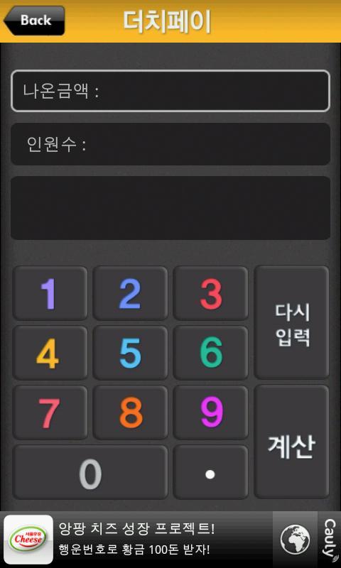 Pay close Calculator- screenshot