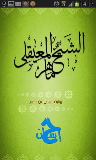 قرآن كريم - ماهر المعيقلي