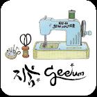 지움(geeum)-핸드메이드 icon