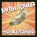 Bottle with the desires icon