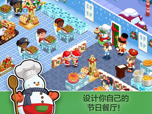 餐廳物語: 聖誕節