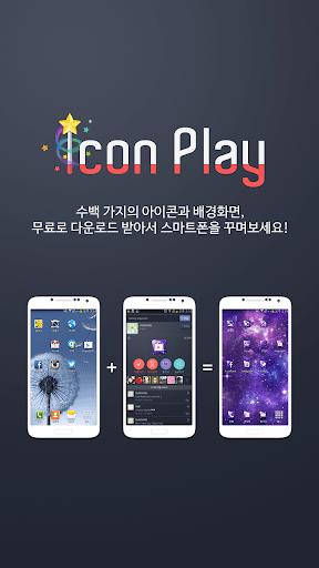 Icon Play 배경화면 아이콘 런처 카카오톡 테마