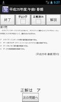 Screenshot of 情報セキュリティスペシャリスト