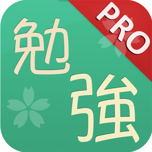 日語學習 Pro 教育 App LOGO-硬是要APP