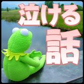 泣ける・感動する話[涙腺崩壊アプリ]