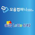 손금로또645 우형녹 icon
